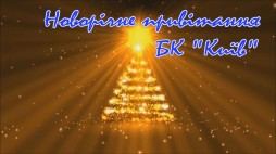 "New Year Greetings from BC ""Kyiv"""